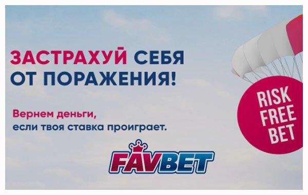 Favbet – фрибет 700 RUB