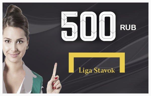 Лига Ставок и 500 рублей