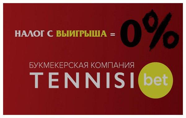 Тенниси БЕТ: налог 0%