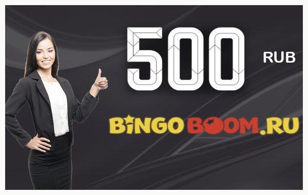 БК Бинго-Бум: 500 RUB после верификации