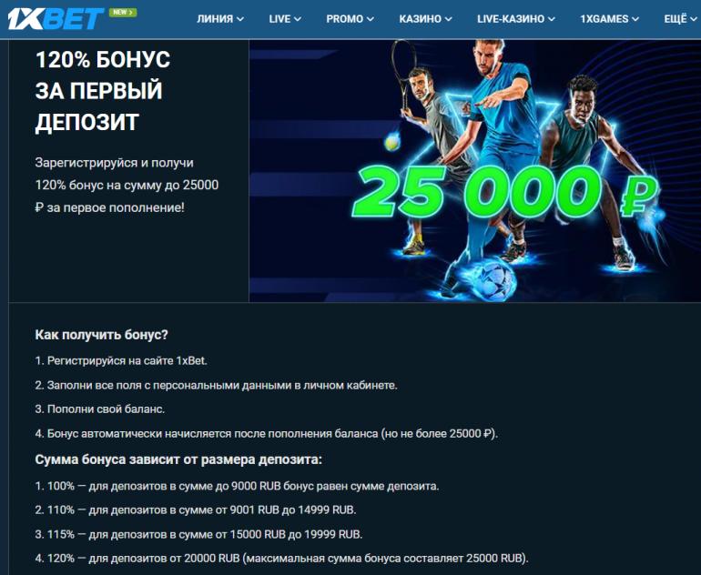 1xbet правила и условия бонуса на первый депозит 25000 рублей