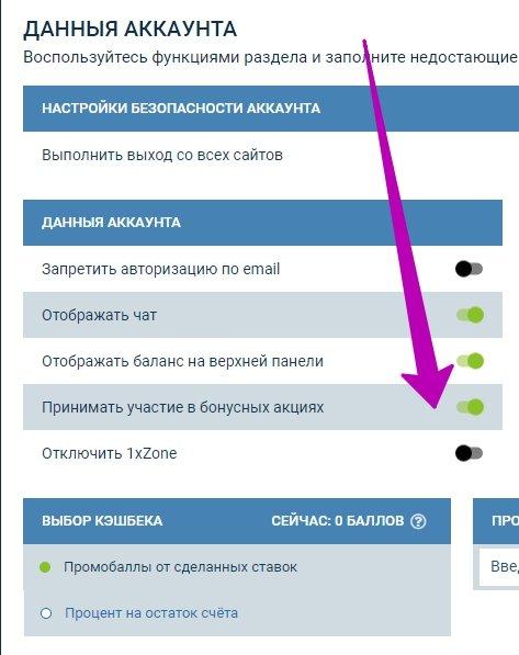 как получить и вывести бонус от 1xbet 5000 рублей
