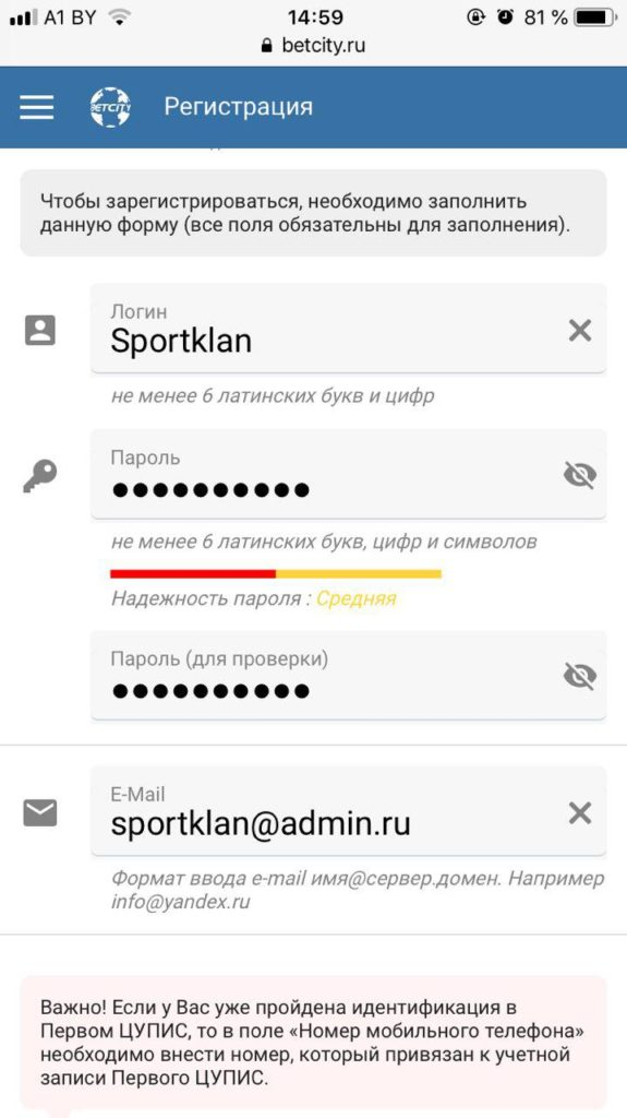 бетсити регистрация с мобильной версии