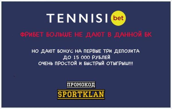Промокод БК Тенниси на сегодня
