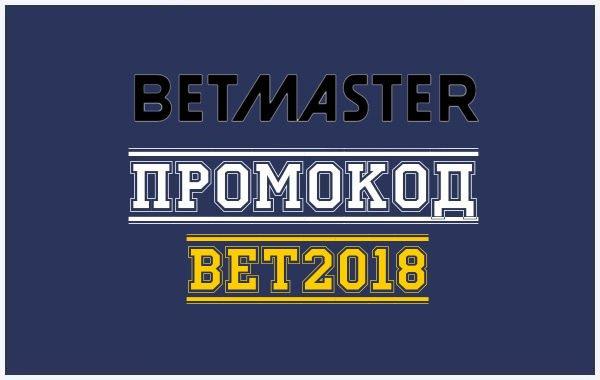 Промокод Betmaster для регистрации