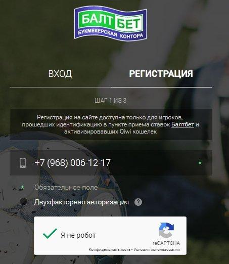 регистрация БалтБет