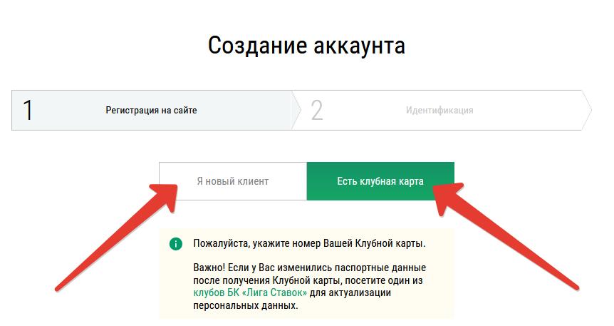 лига ставок регистрация на сайте