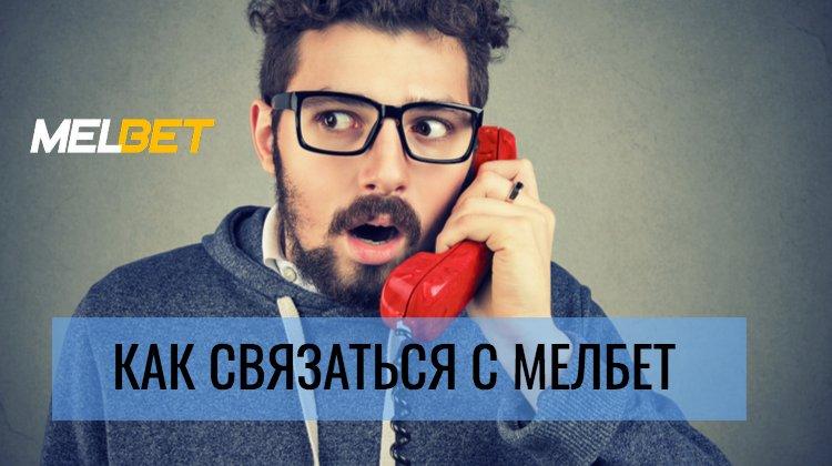 Контакты службы поддержки БК Melbet