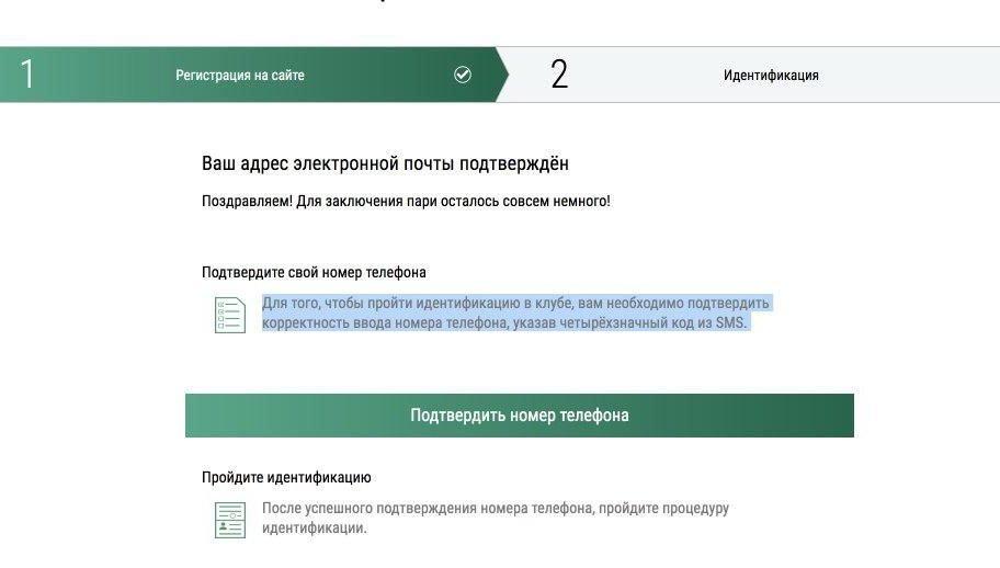 регистрация в БК лига ставок