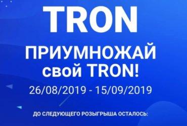 Криптовалюта от TRON в БК 1xBet – супер акция