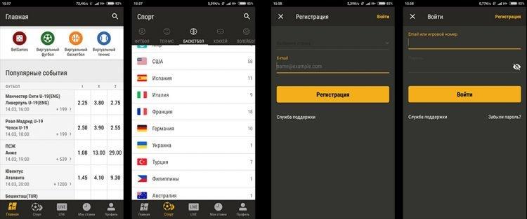 parimatch-mobilnoe-prilozhenie