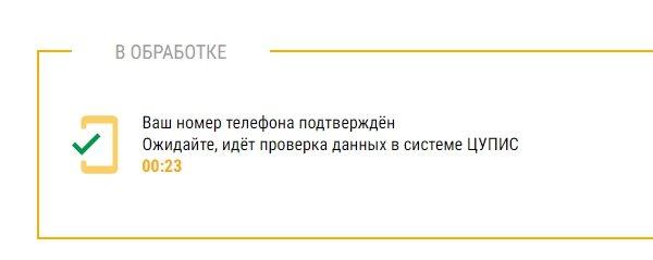 Регистрации в Париматч + Идентификация