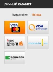 Обзор Винлайн: вывод денег