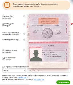 идентификация цупис обзор Винлайн