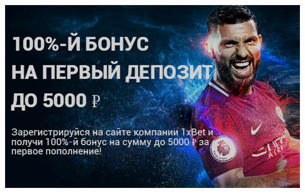 1XBET – бонус 6500 рублей