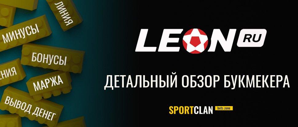 Букмекерская контора Leon.ru – честный обзор
