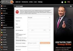 Регистрация на Винлайн и обзор