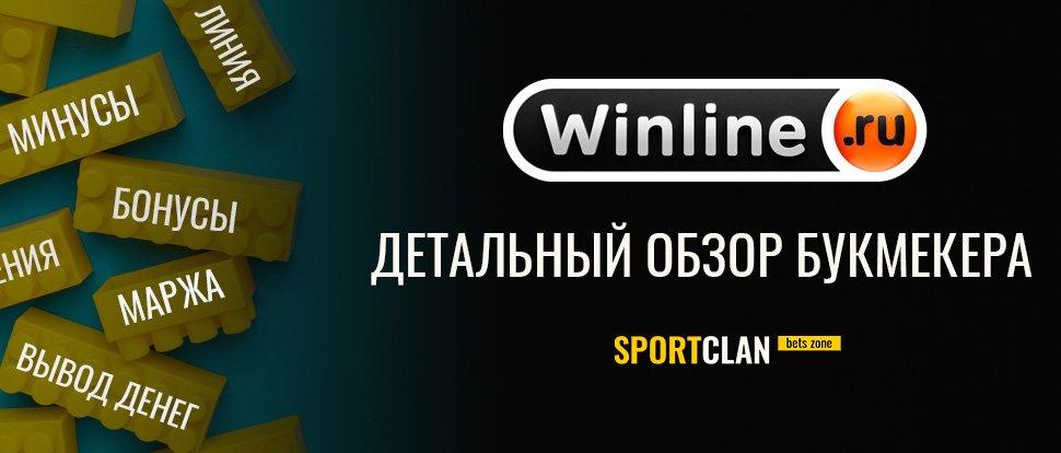 Винлайн – честный обзор и отзывы о БК [Winline]