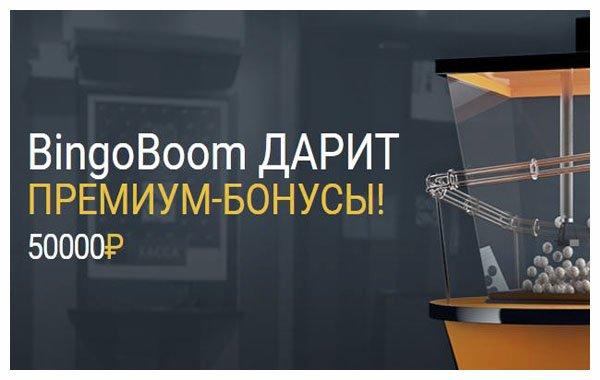 Бинго Бум (Bingo-Boom) дарит 50.000 RUB