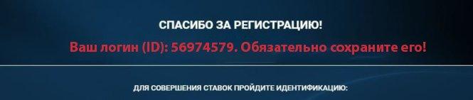БК 1хставка регистрация