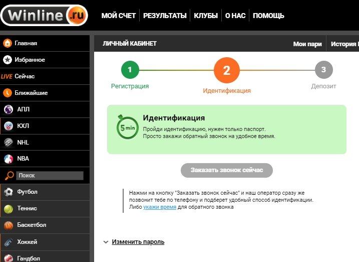 идентификация в бк винлайн
