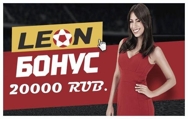 Леон: Бонус 20 тысяч для новых игроков