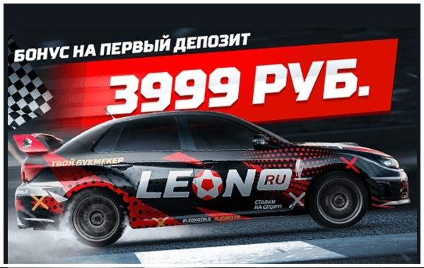 Леон: Бонус 3999 RUB для новых игроков