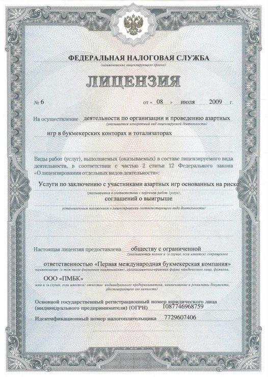 лицензия Лиги Ставок