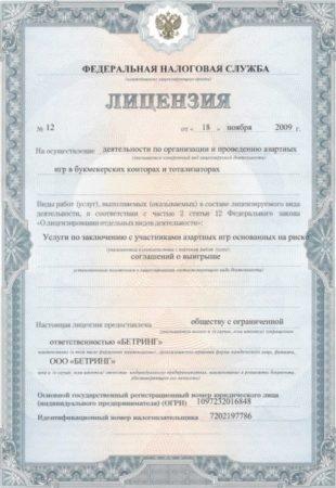 лицензия БК Париматч