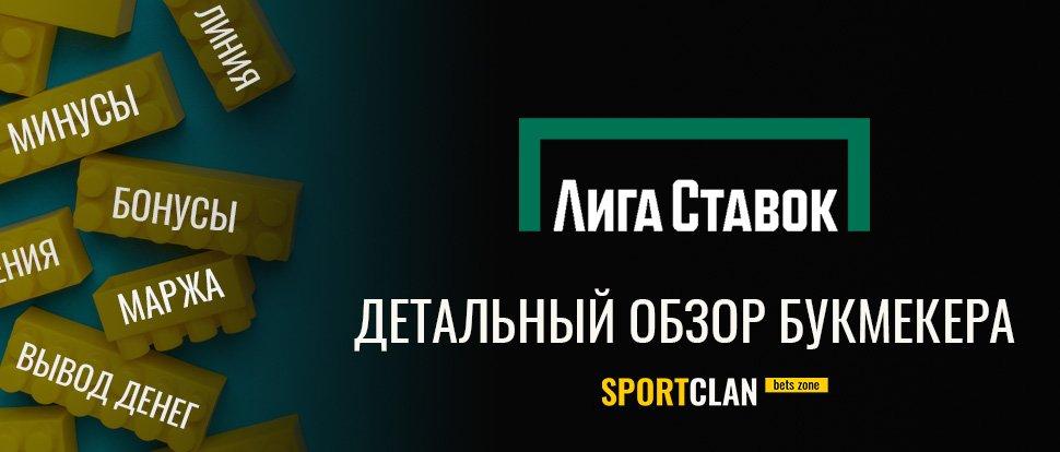 Лига Ставок: честный обзор и отзывы (Liga Stavok)