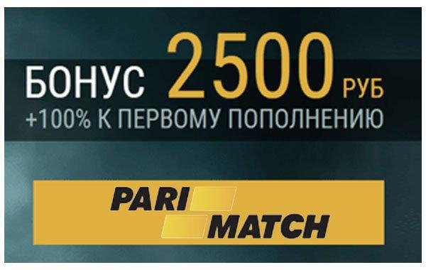 Париматч: 2500 рублей бонус