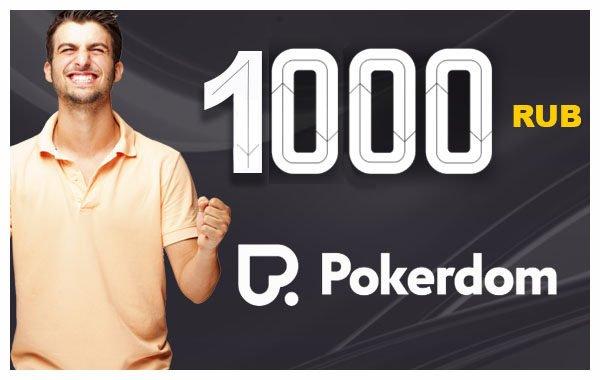 1000 рублей каждому от PokerDom