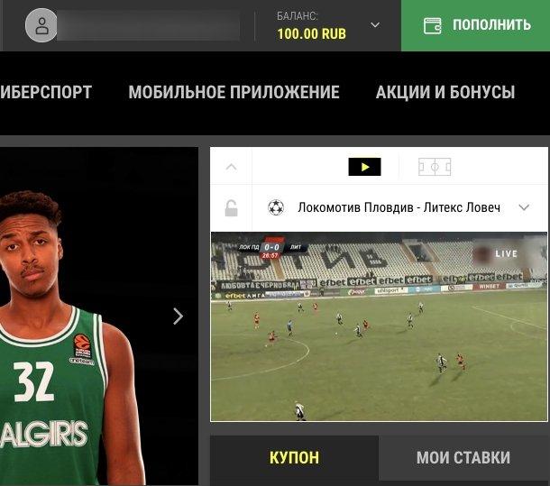 видеотрансляции на сайте Париматч