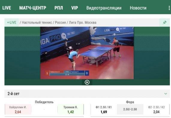 видео трансляции на лиге ставок