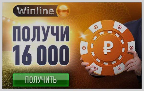 Winline – Бонус 16000 рублей