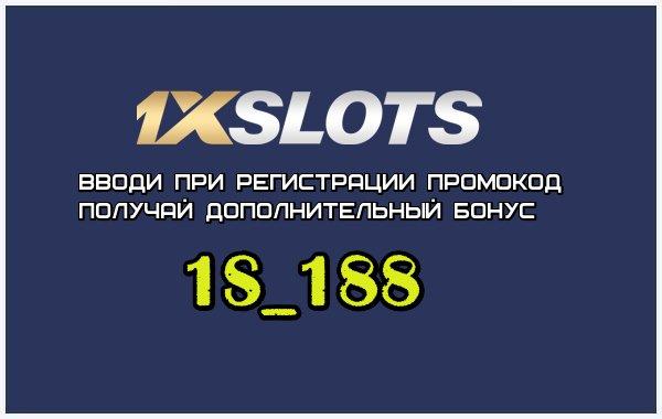 1xSlots – промокод при регистрации (Бонус от 1хСлотс)
