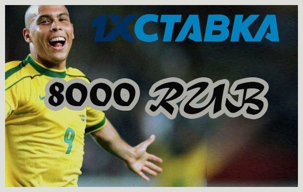 1хСтавка: повышенный бонус 8000 RUB
