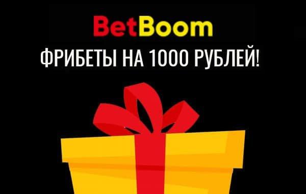 БК Бет-Бум: фрибеты на 1000 рублей