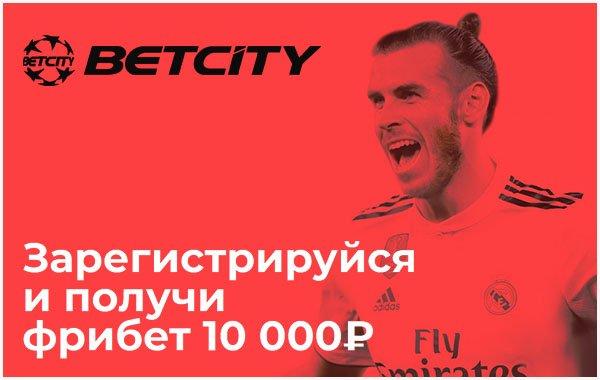 BetCity: 10000 на ставки [БетСити Ру]