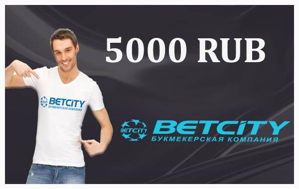 BetCity: 5000 на ставки [БетСити Ру]