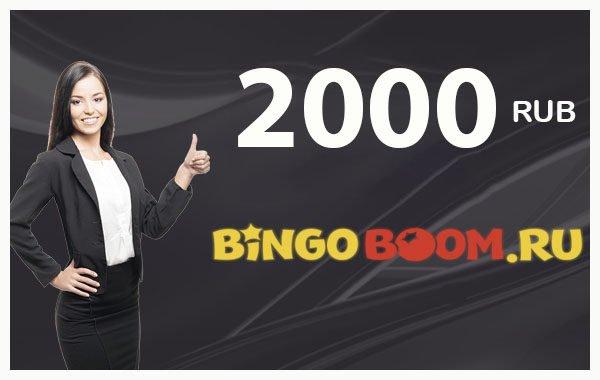 БК Бинго-Бум: фрибет 2000 без депозита