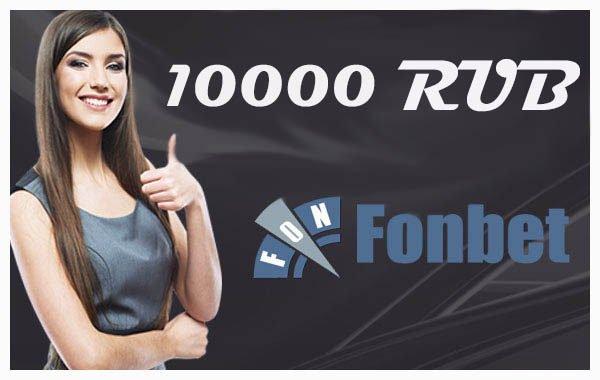 Бонус от Фонбет: до 10.000 рублей