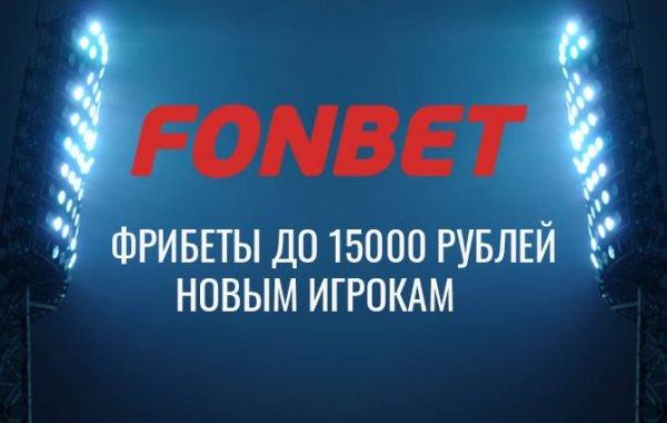 Фрибеты в Фонбет за регистрацию до 15000 рублей