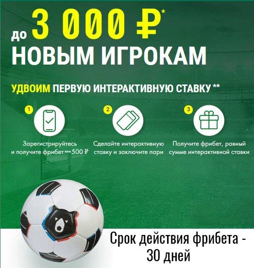 лига ставок фрибет на 500 рублей за регистрацию без депозита