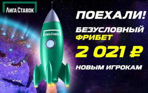 Лига Ставок: Фрибет 2021 рублей
