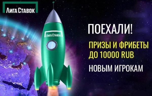 Лига Ставок: Фрибеты до 10000 рублей!