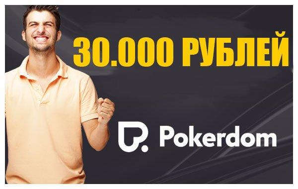 Бонус 150% от PokerDom: Промокод