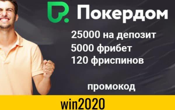 PokerDom промокод для новых бонусов 2020