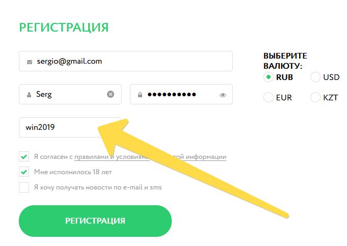 pokerdom промокод при регистрации 2019