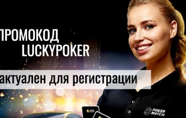 PokerMatch промокод 2020